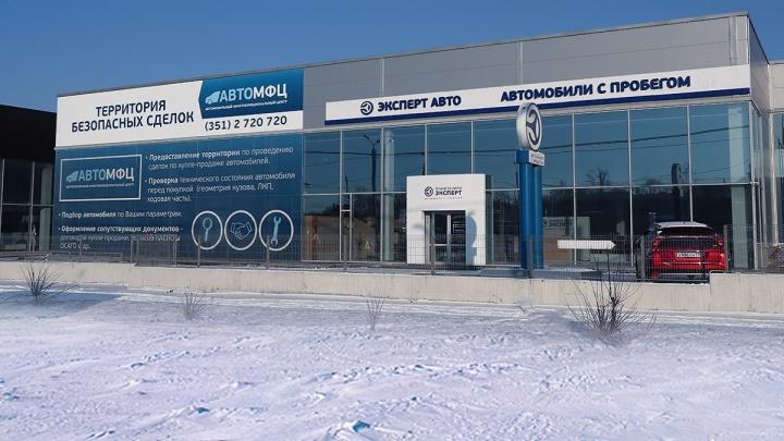 В Челябинске заработал автомобильный МФЦ