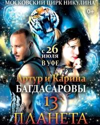 С 26 июля в Уфимском цирке новая программа московского цирка Никулина