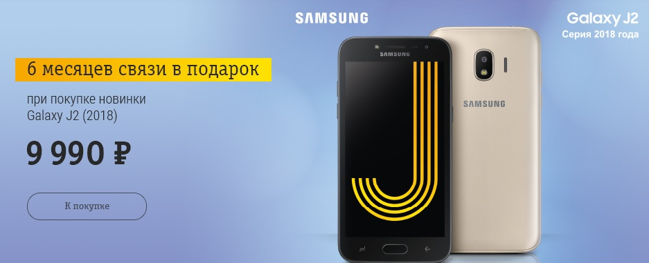 «Билайн» дарит полгода связи при покупке смартфона Samsung Galaxy