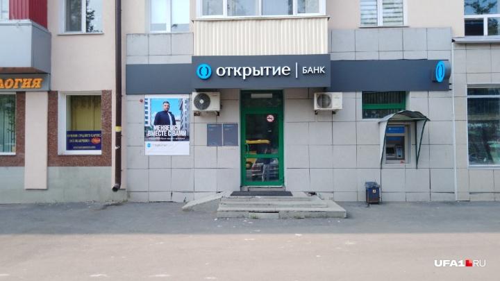 Управляющий банка «Открытие» в Уфе рассказал о кассире, который украл 6,5 миллиона рублей