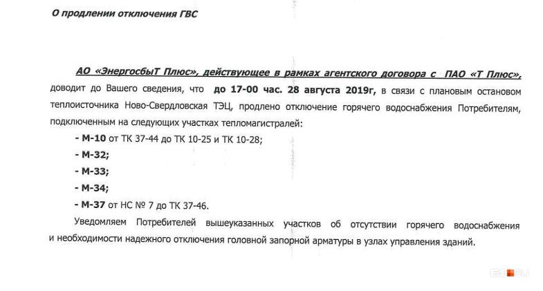 Такое сообщение от председателя ТСЖ, например, сегодня получили жильцы дома на ул. Данилы Зверева, 10а