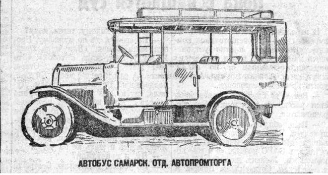 Самарскому автобусу — 94: как сложилась судьба популярного городского маршрута