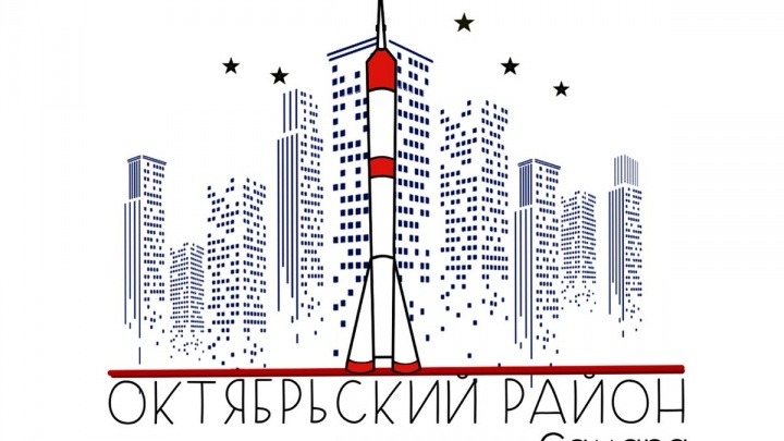 Самарцам представили первый вариант эмблемы Октябрьского района