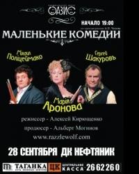 Мария Аронова и Сергей Шакуров сыграют для уфимцев «Маленькие комедии»
