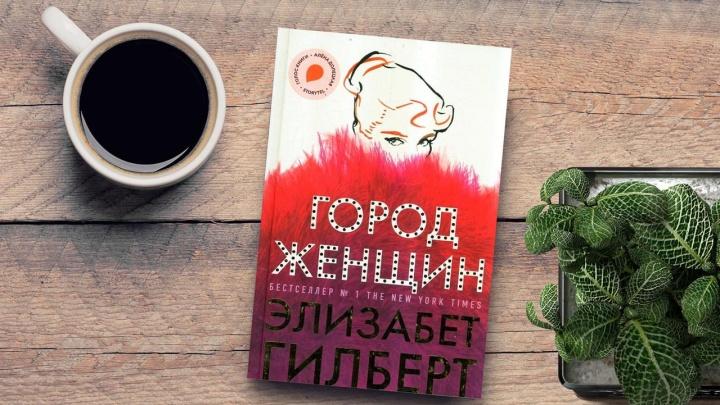 Город храбрых женщин. Книга без намека на феминизм