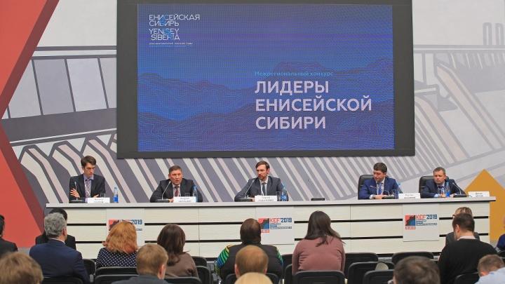 В Красноярске стартовал конкурс для формирования кадрового резерва