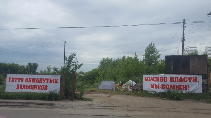 Гетто на Зыряновской: обманутые новосибирцы повесили провокационные плакаты у долгостроя