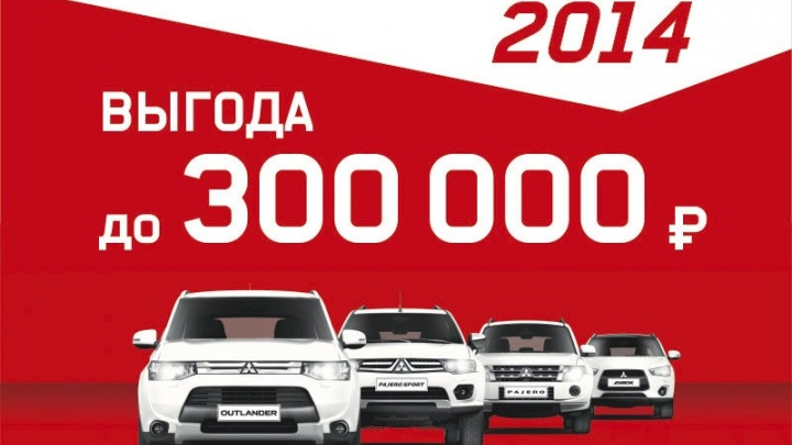 Mitsubishi стал дешевле на 300 000 рублей