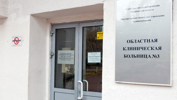 Подрядчика, ремонтировавшего областную больницу в Челябинске, оштрафовали на полмиллиона за взятки