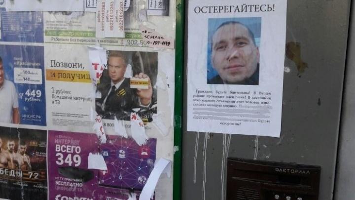 """""""Якобы изнасиловал девушку и она умерла"""": Сортировку обклеили листовками с фото горожанина и обвинениями"""