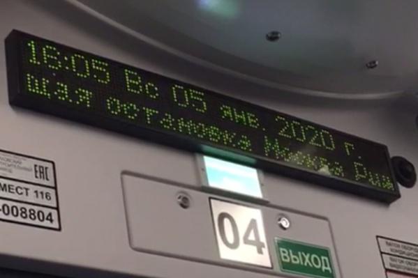 На электронном табло высветилась надпись об остановке в Москве