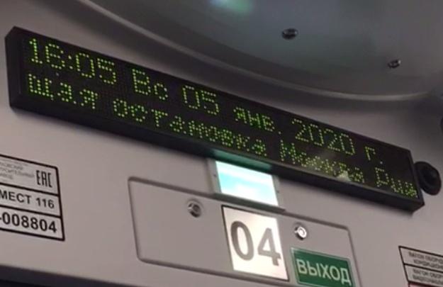 «Следующая остановка — Москва-Рижская»: новосибирцев удивило странное объявление в электричке из Черепаново