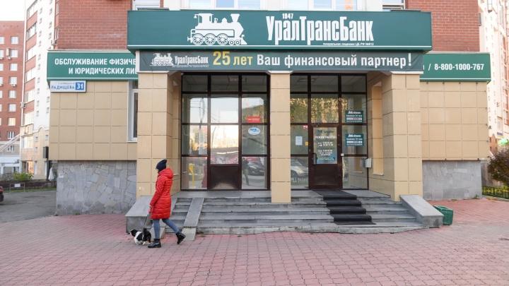 Уралтрансбанк, у которого отозвали лицензию, приостановил работу