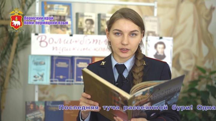 Сотрудница прикамской полиции прочла стихи Пушкина на коми-пермяцком языке