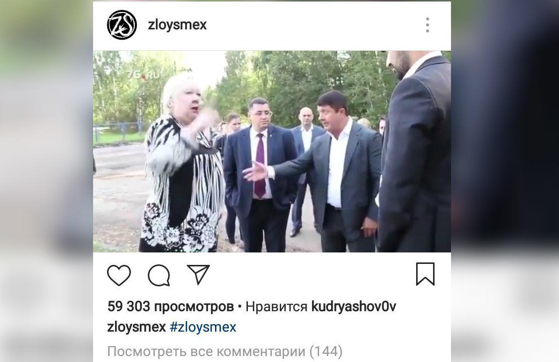 Видео с диалогом мэра Ярославля и жительницы Резинотехники собирает просмотры в популярных пабликах