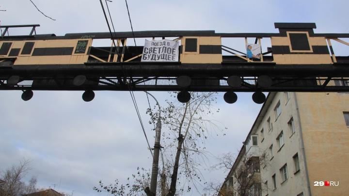 В Архангельске теплотрасса на Гагарина превратилась в «поезд в светлое будущее» с Путиным-машинистом