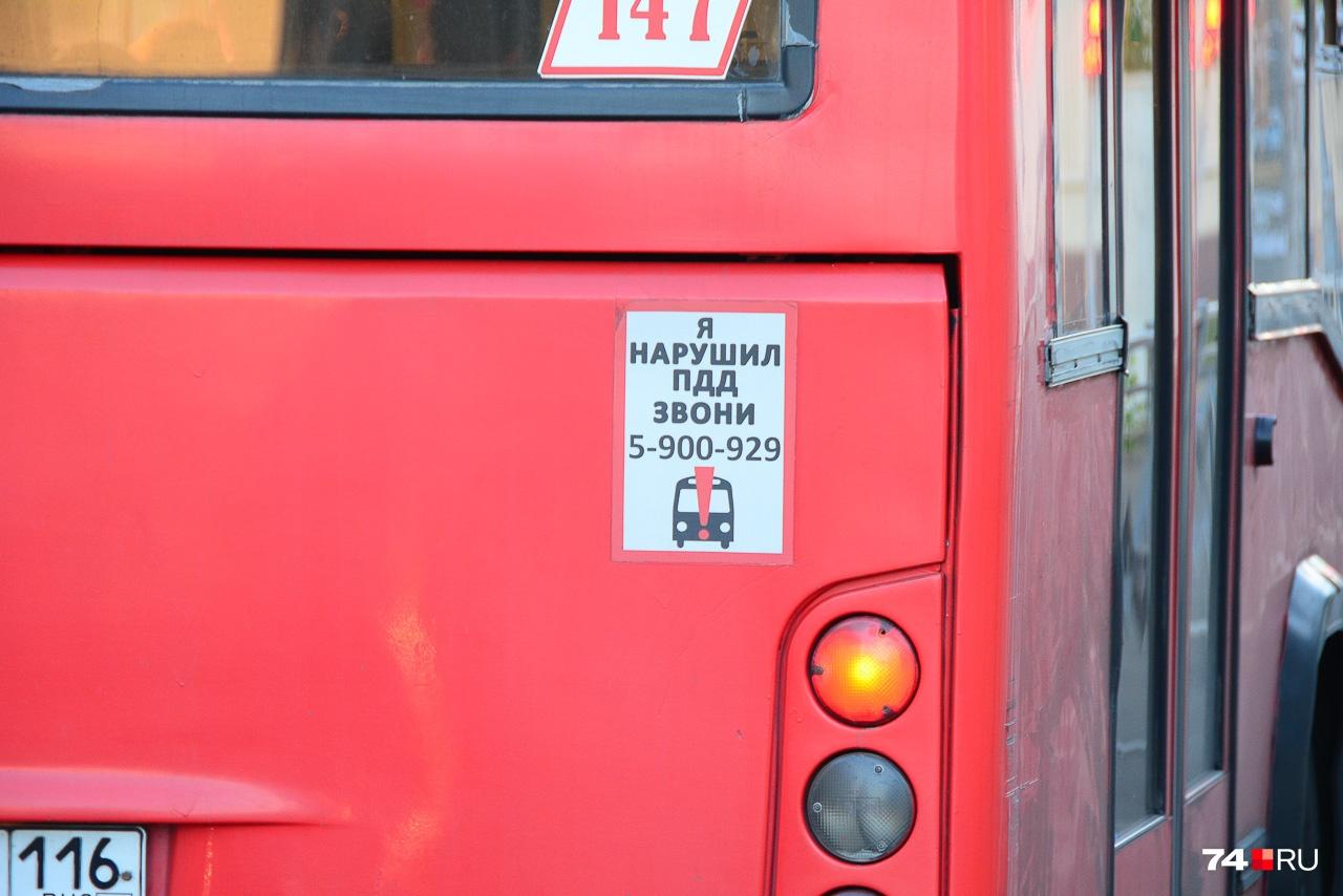 Единый телефон для жалоб на казанских водителей автобуса. Почему бы не сделать это челябинским стандартом?