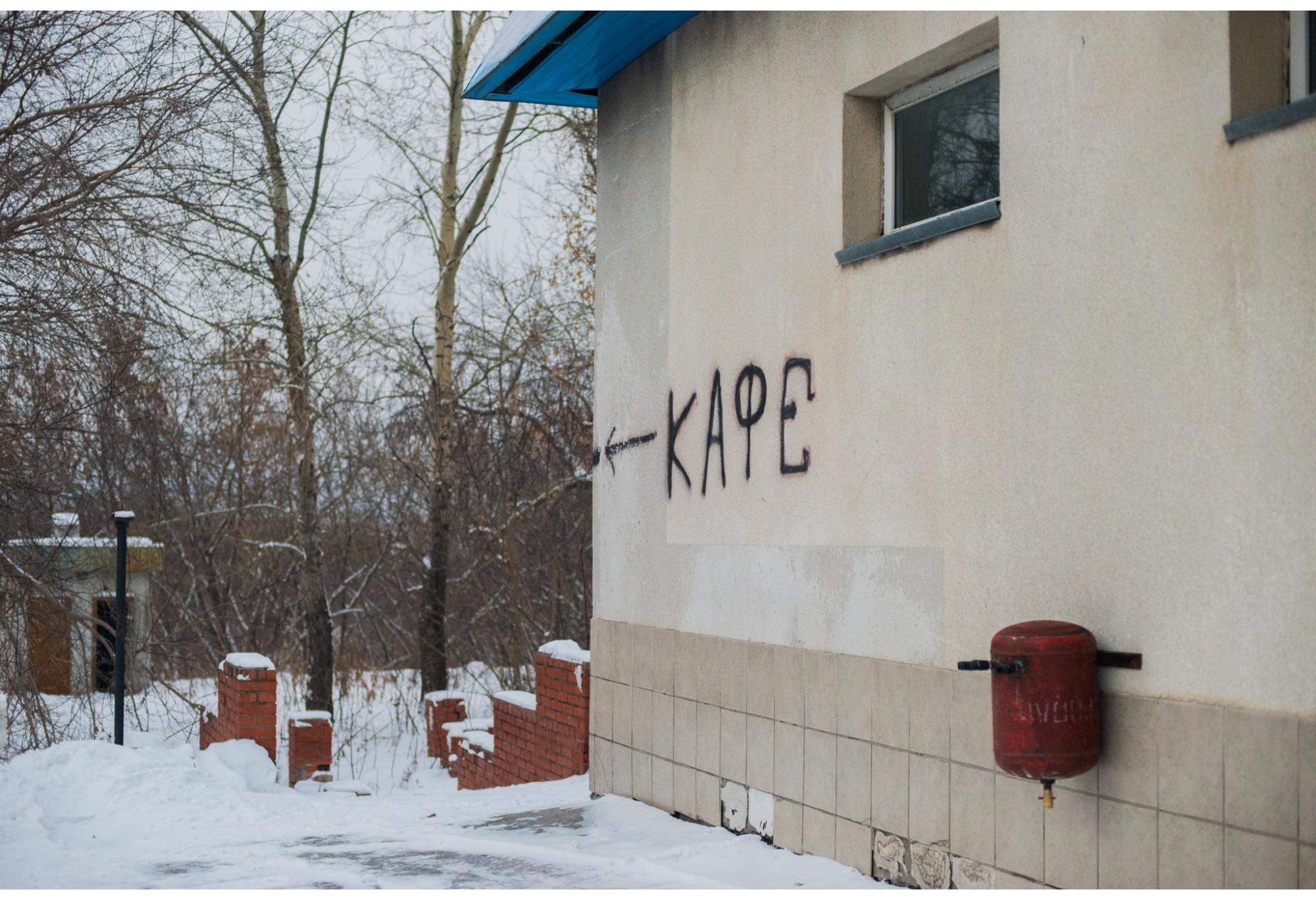 На стенах бывшего стационарного поста можно заметить указатель к несуществующему кафе