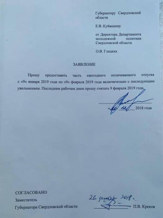 «Я ставлю точку»: Ольга Глацких написала заявление об увольнении