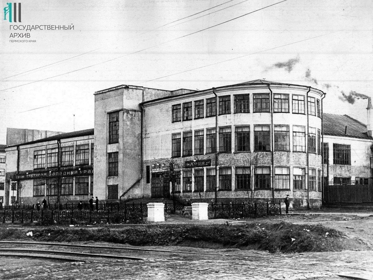 В 1930-е в пермской фабрике-кухне был открыт ресторан «Западный Урал» и четыре столовые