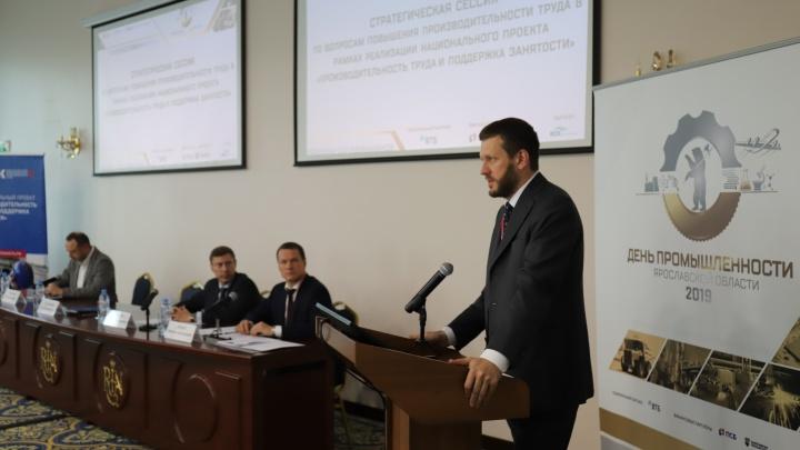 Лучшие предприятия, новые разработки и поддержка занятости: в Ярославле прошел День промышленности