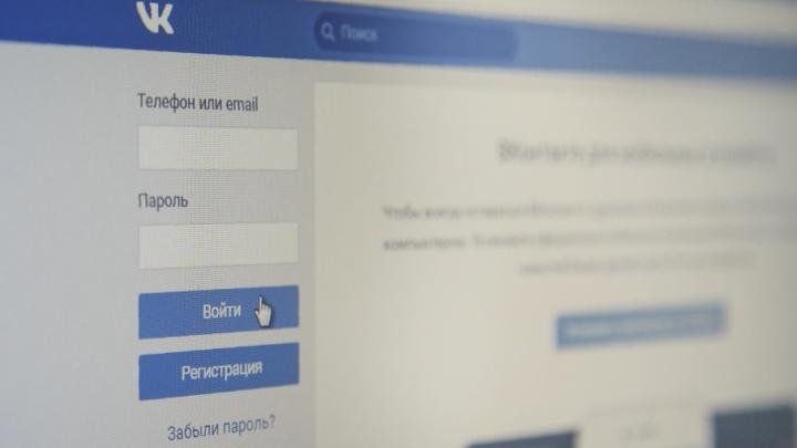 В Башкирии мужчину оштрафовали за картинку во «ВКонтакте»