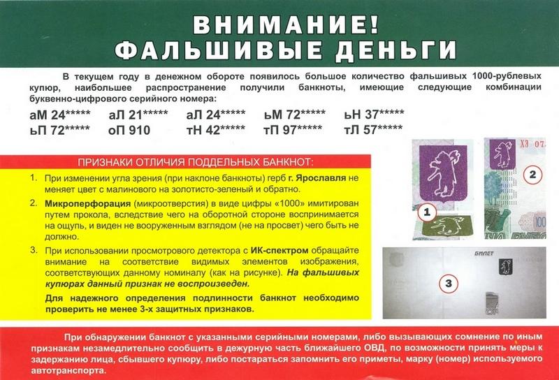 ВКрасноярске появились новые поддельные 5-тысячные купюры