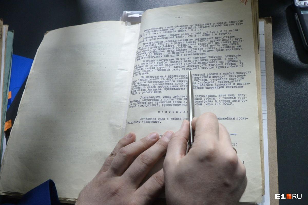 Постановление о прекращении уголовного дела с формулировкой о «непреодолимой силе»