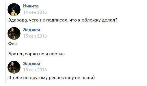 Сотрудничество Жижанова и Элджея началось в 2016 году