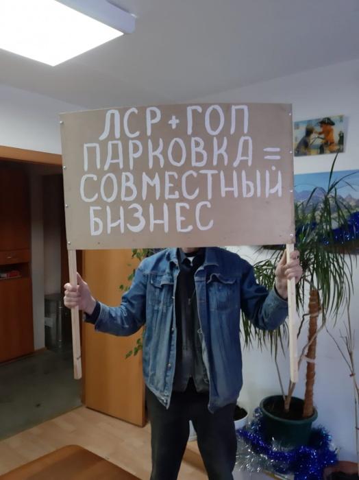 Жильцы подготовили плакаты