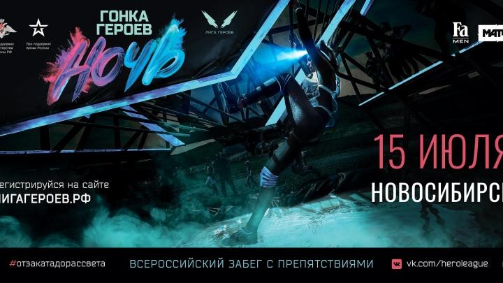 15 июля на полигоне НВВКУ в посёлке Кольцово пройдёт ночная «Гонка Героев»