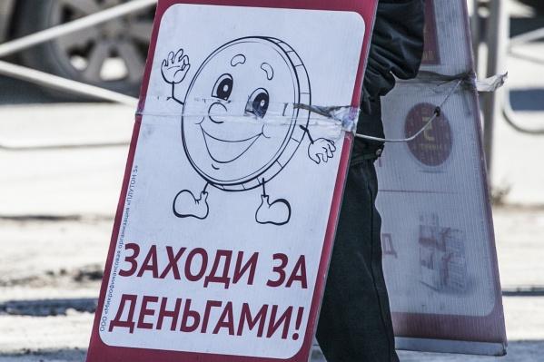 В ходе проверок областные депутаты установили, что многие организации микрозаймов расположены в местах, где запрещается деятельность в сфере финансовых услуг