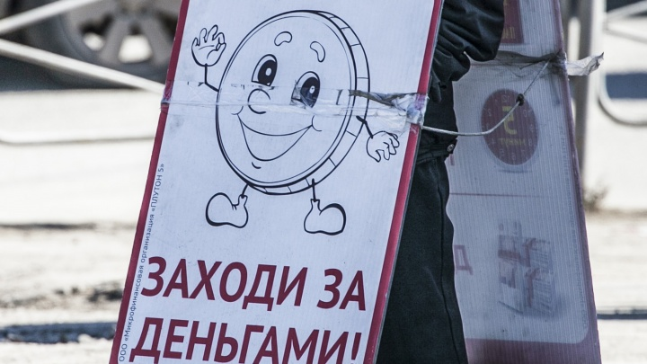 Депутаты устроят массовую проверку киоскам с микрозаймами, от которых «страдают люди»
