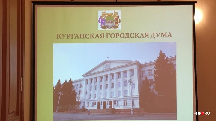 Назначена дата первого заседания депутатов Курганской городской думы нового созыва