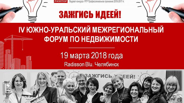 В Челябинске состоится IV Южно-Уральский межрегиональный форум по недвижимости