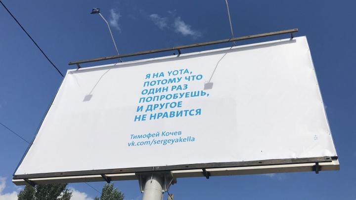 «Круто ты попал на ТВ»:сотни волгоградцев стали «голосами» большой рекламной кампании