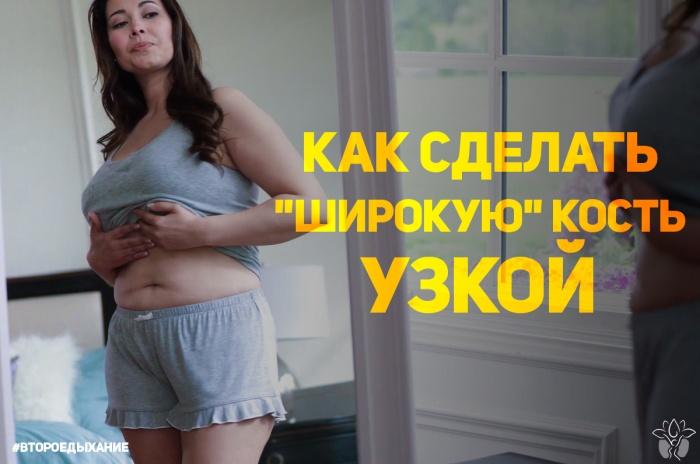 Найден ответ на вопрос о взаимосвязи широкой кости и лишнего веса у женщин