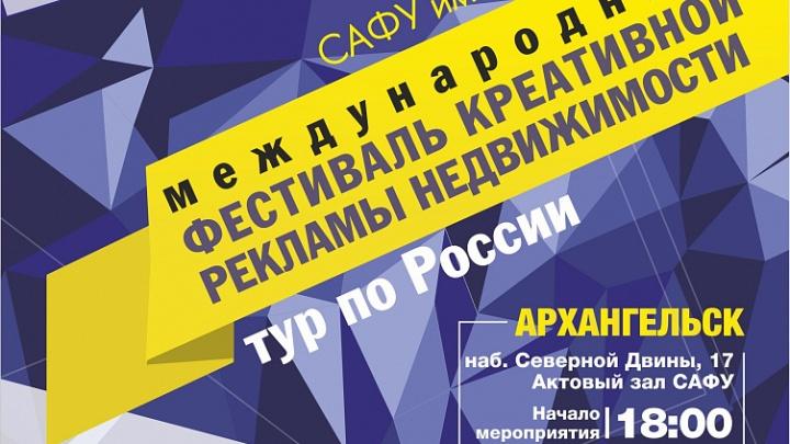 В Архангельске пройдет ReFest – фестиваль креативной рекламы недвижимости