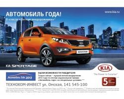 Горячее предложение от «Техноком-Инвест»: KIA Sportage с выгодой 30 тысяч