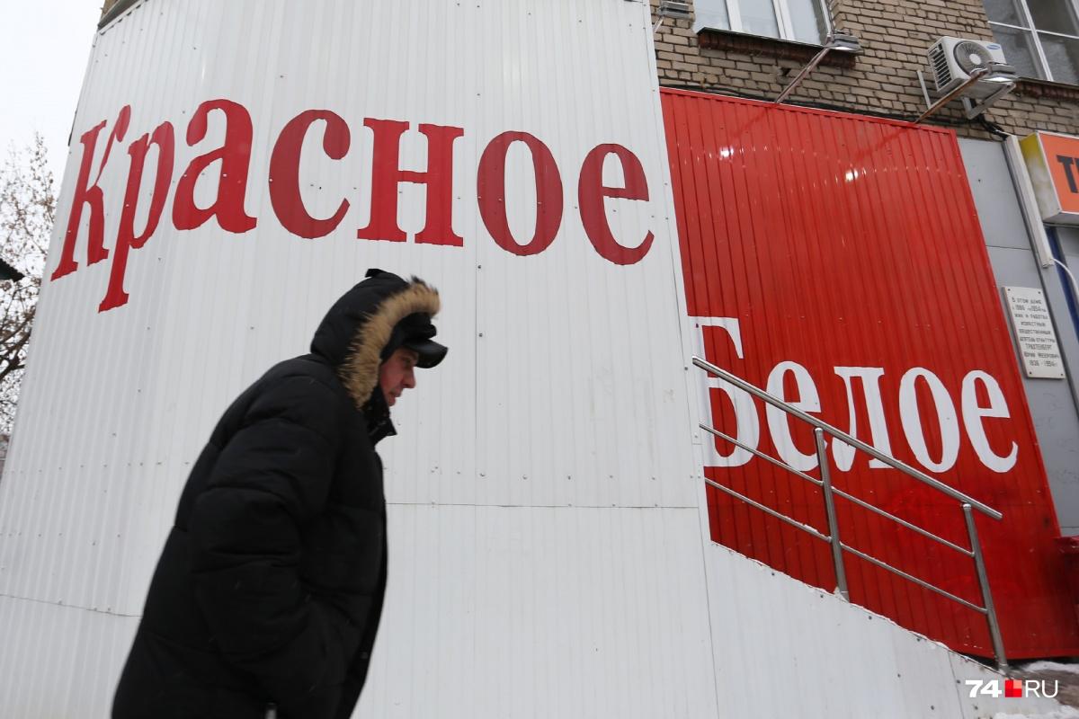 В компании«Красное&Белое» подчеркнули, что все магазины сети получат алкогольную продукцию к Новому году вовремя