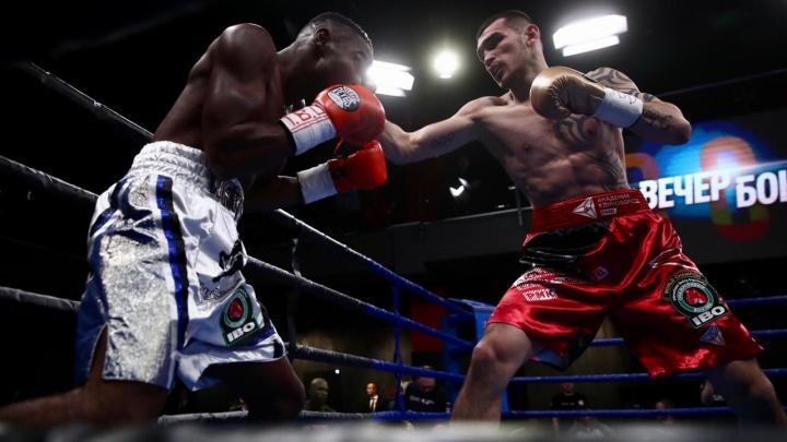 Российский боксерзащитил титул чемпиона мира IBO в бою с противником из ЮАР в Екатеринбурге