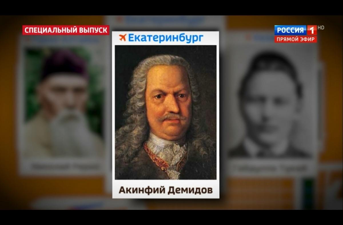 Вариант «Акинфий Демидов» обошел в финале голосования «Павла Бажова»