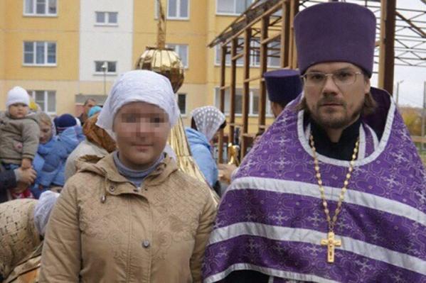 Священнослужителю было 43 года, его дочери — 16 лет