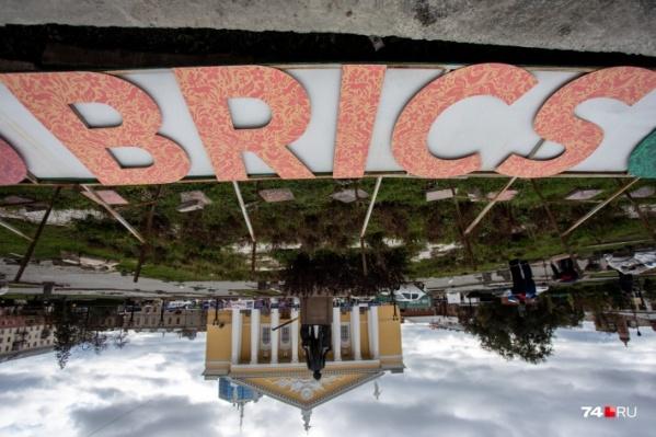 Зачастую с культурной частью подготовки к саммитам ШОС и БРИКС в Челябинске всё встаёт с ног на голову