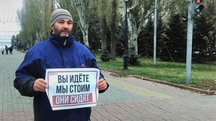 В Волгограде прошла серия одиночных пикетов в поддержку политзаключенных