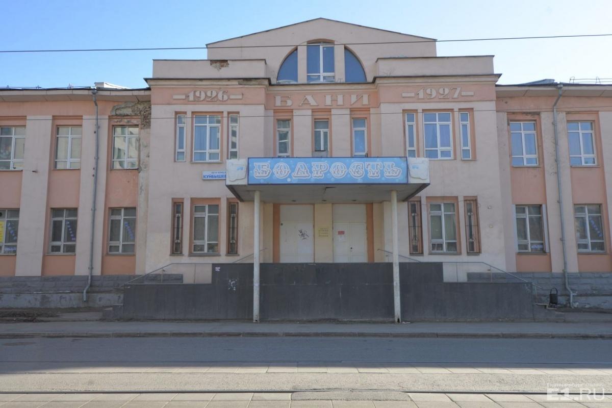 Ещё летом на Куйбышева стояла баня «Бодрость». Построили её в 1926–1927 годах