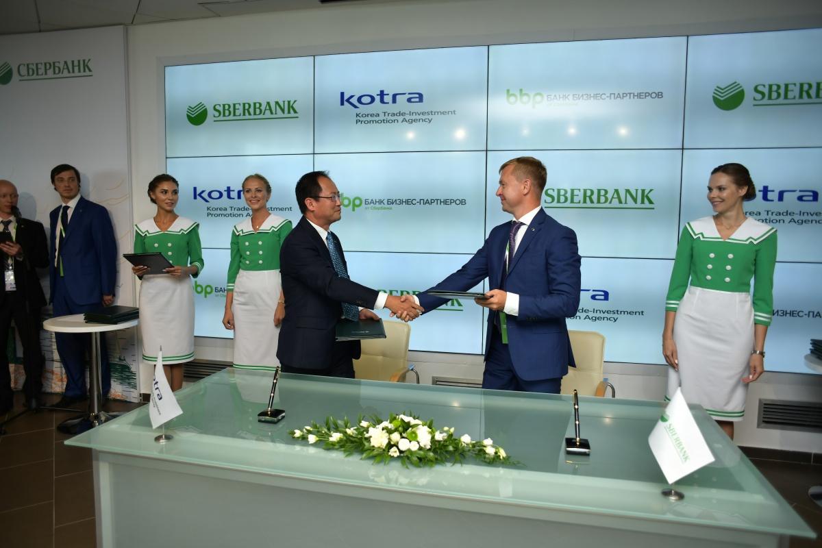 Сбербанк и КОТРА укрепят торговые связи России и Южной Кореи
