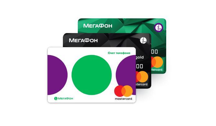 МегаФон и Mastercard представили мобильный финансовый маркетплейс