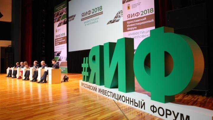 Рекордное количество участников приняли участие в работе Ярославского инвестиционного форума