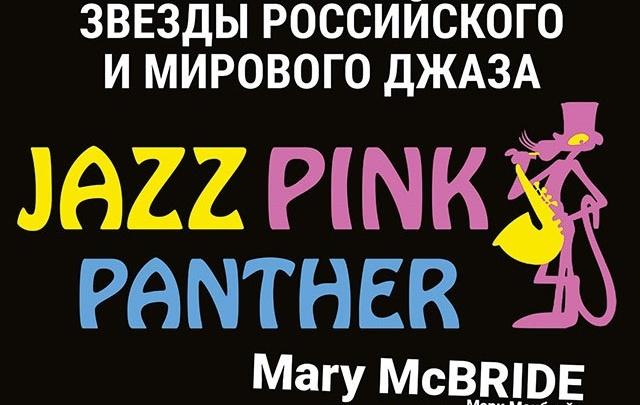 Мировые звезды джаза на знаменитом фестивале «Розовая пантера»